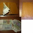 Отдается в дар Винтажный бумажник + несколько банкнот