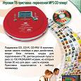 Отдается в дар MP3 CD плеер со встроенным радио и поддержкой VCD + Игровая телевизионная приставка с двумя джойстиками и 150 играми.