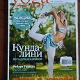 Отдается в дар Журнал Yoga journal