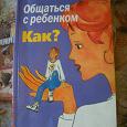 Отдается в дар Книга «Общаться с ребенком как?»