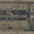 Отдается в дар Банкнота. СССР. 5 рублей. 1938 год.
