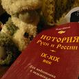 Отдается в дар Учебное пособие по истории Руси