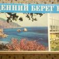 Отдается в дар Набор открыток«Южный берег Крыма»