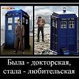Отдается в дар для фанатов сериала Доктор Кто-Тардис