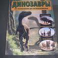 Отдается в дар Книга про динозавров