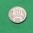 Отдается в дар 10 стотинок Болгария. 1962 год.