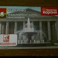 Отдается в дар транспортная карта пенсионера г.Кемерово