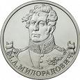 Отдается в дар 2 рубля 2012 — Отечественная война 1812 — Генерал М.А. Милорадович Раздача #2