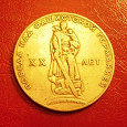 Отдается в дар Юбилейный рубль СССР