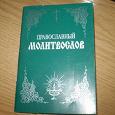 Отдается в дар Православный молитвослов
