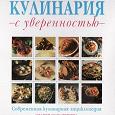 Отдается в дар Кулинария с уверенностью (9 выпусков в папке)