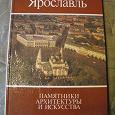 Отдается в дар Книга «Ярославль. Памятники архитектуры и искусства»
