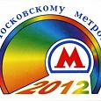 Отдается в дар проездной в метро Москвы 2012года