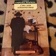 Отдается в дар Книга, роман Гарсия Маркес «Сто лет одиночества»