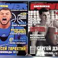 Отдается в дар Два глянцевых журнала «Power Inside» для мужчин.