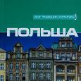 Отдается в дар Польша: Путеводитель по обычаям и этикету