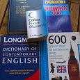 Отдается в дар Англоязычные учебники, книги и словари