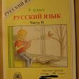 Отдается в дар Рабочая тетрадь по русскому языку