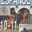 Отдается в дар Учебник.Испанский язык.