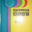Отдается в дар «Педагогическая психология» Н.Ф.Талызина