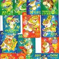 Отдается в дар календарики со знаками зодиака на 2011 год