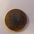Отдается в дар 10 рублей «Никто не забыт, ничто не забыто»