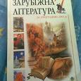 Отдается в дар Зарубежная литература