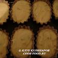 Отдается в дар формочки для кексиков