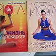 Отдается в дар книги для йоги