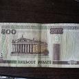 Отдается в дар 500 рублей РБ