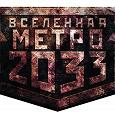 Отдается в дар Книги из серии «Вселенная метро 2033»