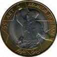 Отдается в дар Монеты. К юбилею Дару-дара. :)