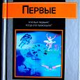 Отдается в дар Мини-энциклопедия «Первые»
