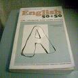 Отдается в дар English 50+50: 100 уроков английского