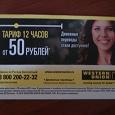 Отдается в дар проездной в метро Москвы, 2012года