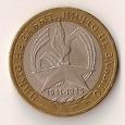 Отдается в дар Монета 10руб. Никто не забыт, ничто не забыто.