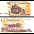 Отдается в дар Камбоджа.50 риелей.2002г.