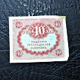 Отдается в дар 40 рублей 1917 года (Керенка)