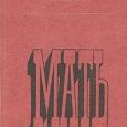 Отдается в дар М. Горький «Мать» — «роман-воспитание» *)