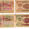 Отдается в дар Советские рубли