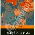 Отдается в дар Книга японского автора
