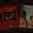 Отдается в дар Книги по игре на губной гармошке и гитаре