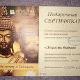 Отдается в дар Сертификат на тайский массаж