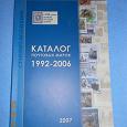 Отдается в дар «Каталог почтовых марок 1992-2006» 2007 год
