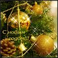 Отдается в дар Новый Год