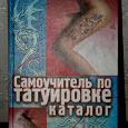 Отдается в дар Книга-каталог эскизов татуировок