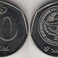 Отдается в дар 10 сом (монета Киргизии)