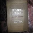 Отдается в дар Книга Птицы СССР. Библиографический указатель 1881-1917