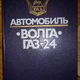 Отдается в дар Книга по автомобилю ГАЗ-24