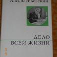 Отдается в дар книга «Дело всей жизни» А.М. Василевский